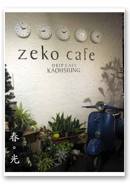 zeko cafe