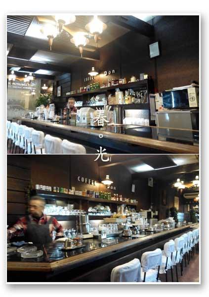 coffee don高山1