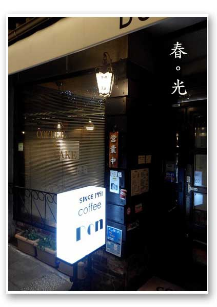 coffee don高山2