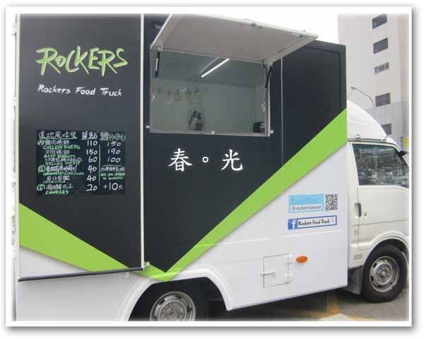 rocker's food1