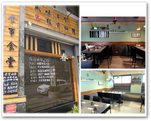食事食堂2