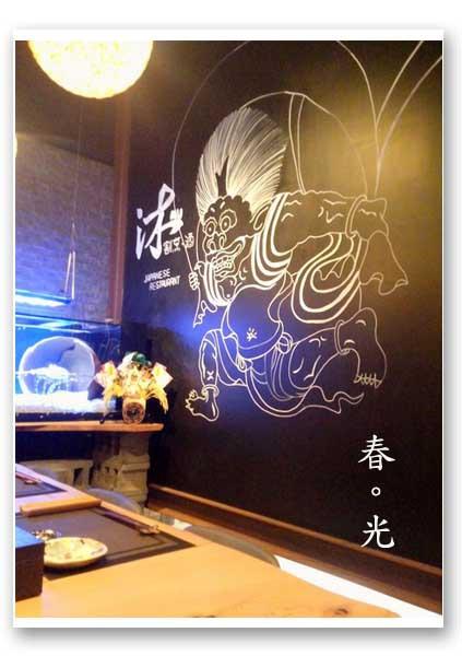 沐壽司1.jpg