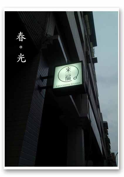 來福咖啡3.jpg