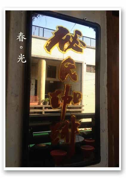 秘室咖啡台南3.jpg