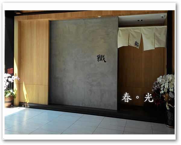 織壽司2.jpg