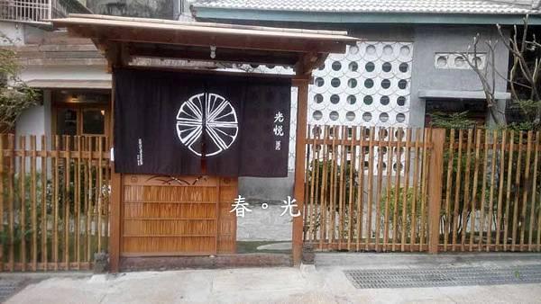 光悅茶屋3.jpg