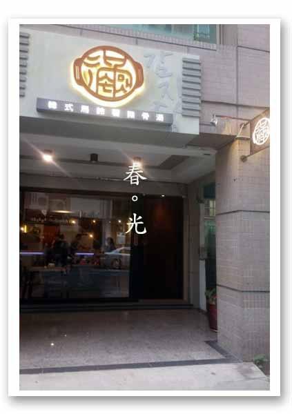 滿 - 韓式馬鈴薯豬骨湯1.jpg