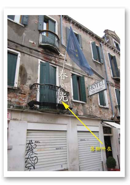 威尼斯住5.jpg