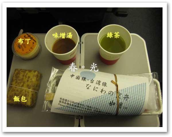 機餐2.jpg