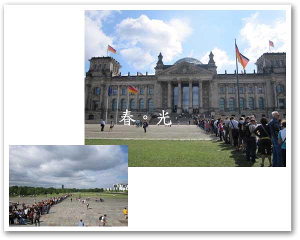 柏林國會.jpg