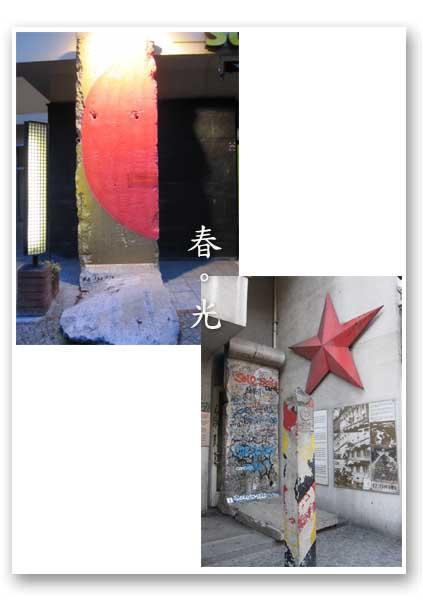 柏林圍牆4.jpg