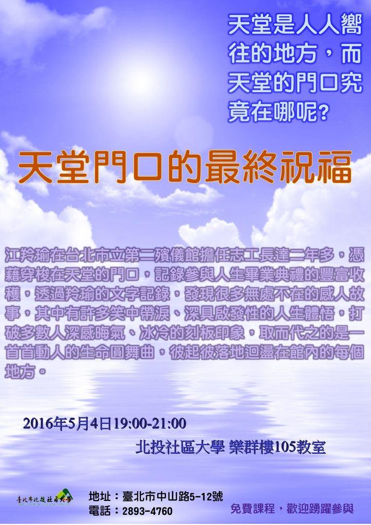 05.04 天堂門口的最終祝福-北投社大.jpg