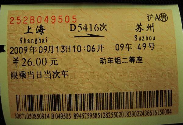 2009_0913_095743.JPG
