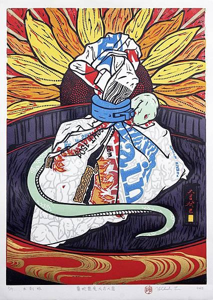 靈蛇盤兔大吉大富