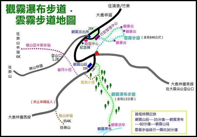 雲霧步道map.jpg