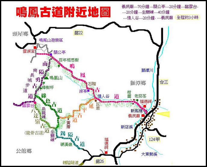 鳴鳳古道map.jpg