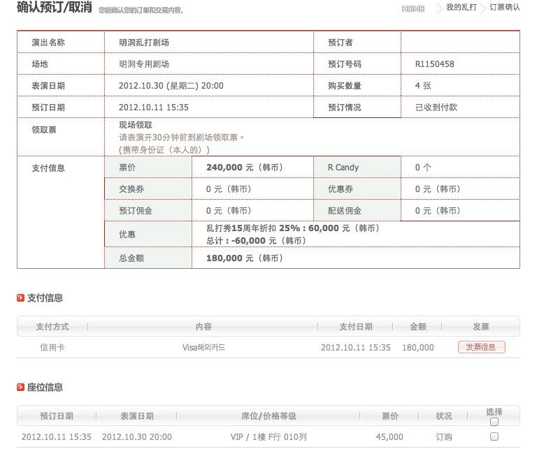Screen-Shot-2012-10-10-at-11.38