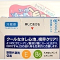 Rohto_Kuru40_04.jpg