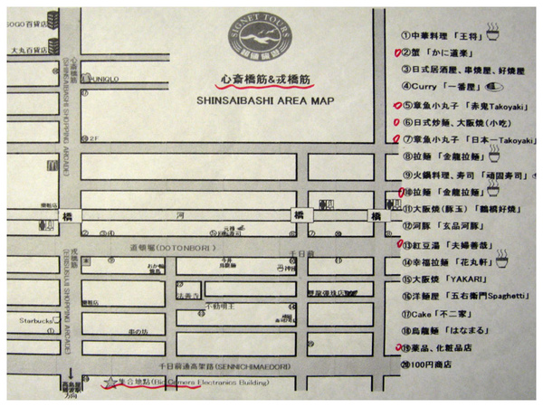 Shinsaibashi_Area_Map.jpg