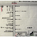 Arashiyama_Area_Map.jpg