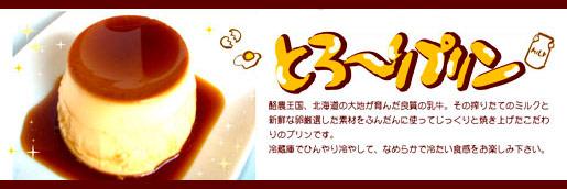 Pudding_01.jpg