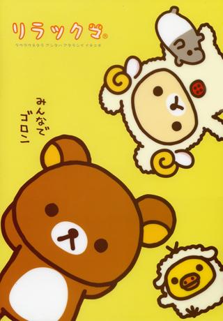 Rirakuma_01.jpg