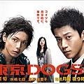 TokyoDogs.jpg