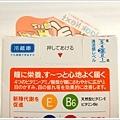 Rohto_Vita40_04.jpg