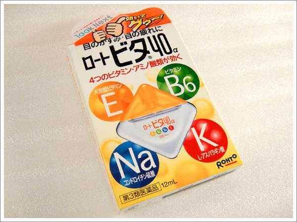 Rohto_Vita40_01.jpg