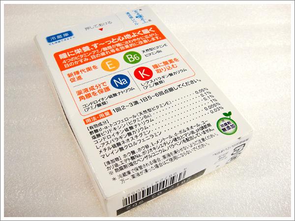 Rohto_Vita40_03.jpg