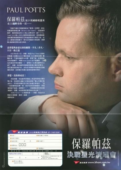 Paul 台灣DM2