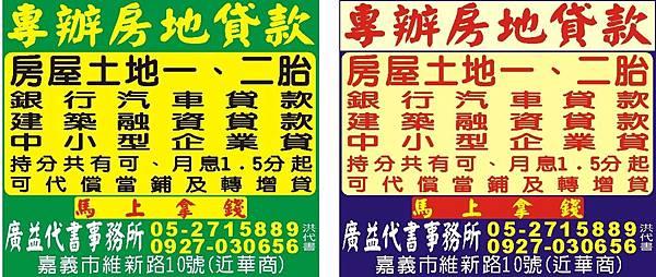 廣益代書(票貼).jpg
