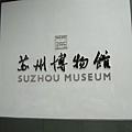 蘇州博物館大門,雖然是免費參觀但是我沒有時間進去