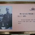 蔣中正一家人合照,不過在中國通常都是直接叫蔣介石