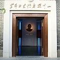 南京總統府一角,孫中山記事館