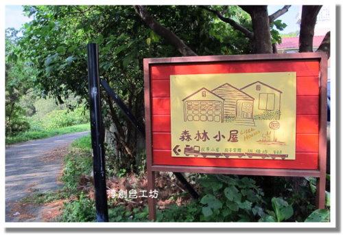寄賣點-森林小屋 (1)