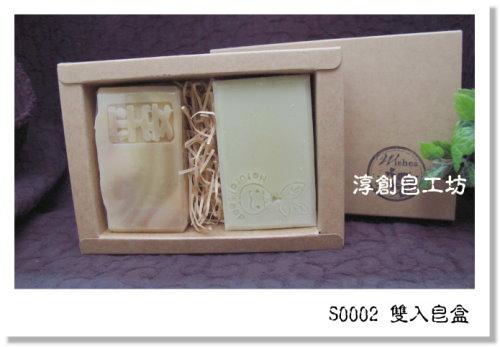 S002二入開窗皂盒 (3).JPG