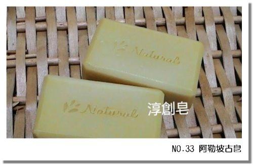 NO.33阿勒坡古皂1