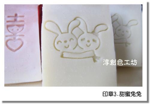 印章3.甜蜜兔兔.JPG