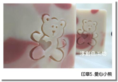 印章5.愛心小熊.JPG