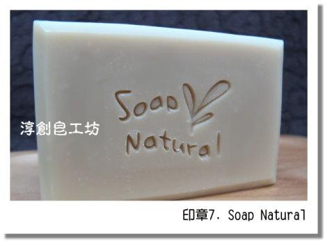 印章7.Soap Natural.JPG