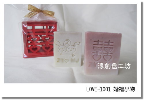 LOVE-1001婚禮小物 (1).JPG