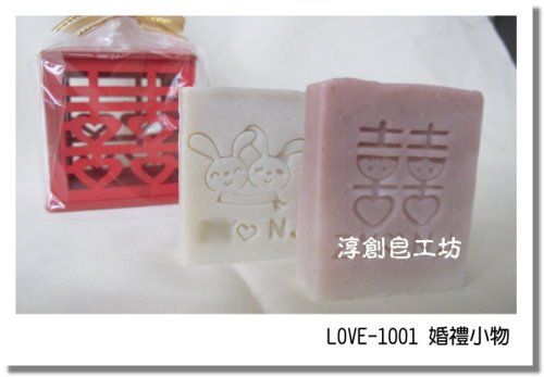 LOVE-1001婚禮小物 (4).JPG