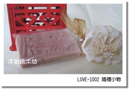 LOVE-1002婚禮小物 (2).JPG