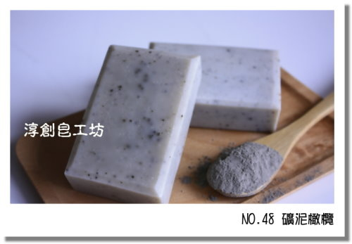 NO.48 礦泥橄欖.JPG