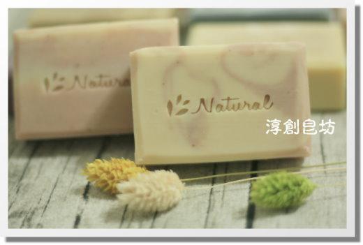 母乳皂代製-10503035 (6).JPG