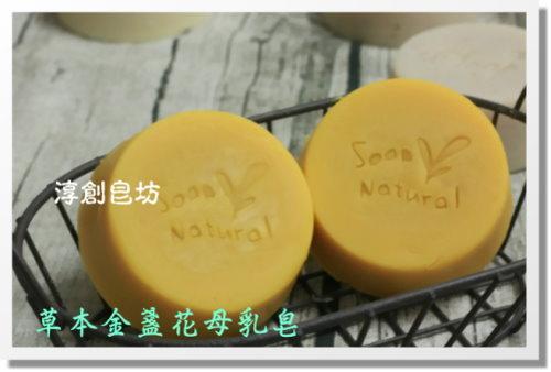 母乳皂代製-10505131 (2).JPG
