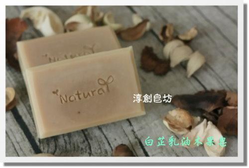 母乳皂代製-10505137 (4).JPG
