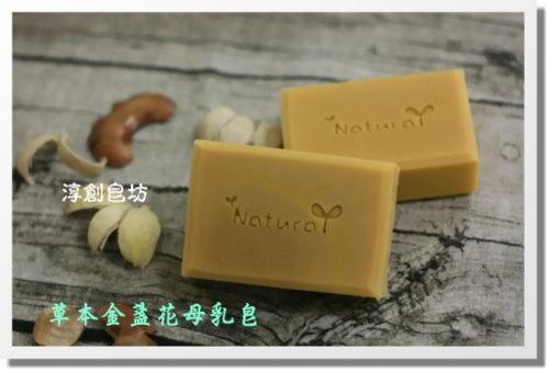 母乳皂代製-10506153 (5).JPG