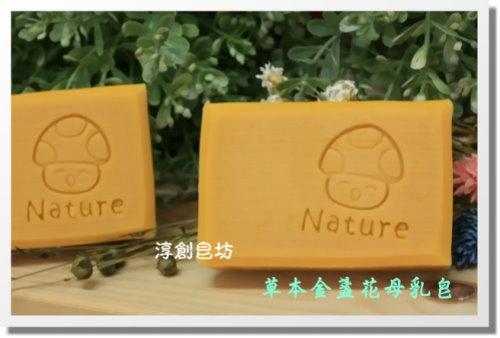母乳皂代製-10507175 (1)